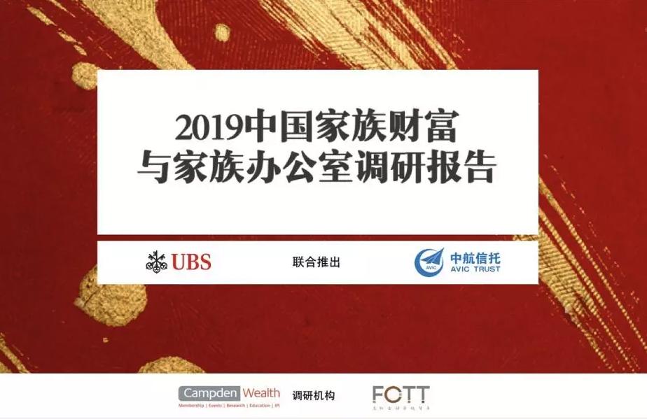 《2019中国家族财富管理暨家族办公室调研报告》出炉